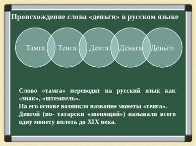 Происхождение слова «деньги» в русском языке Слово «тамга» переводят на русск...