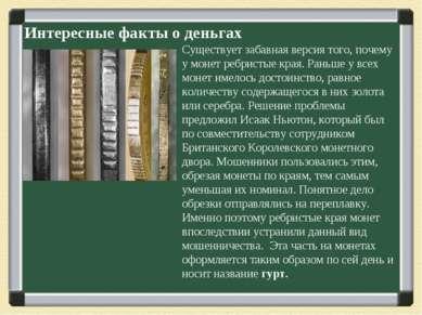 Интересные факты о деньгах Существует забавная версия того, почему у монет ре...