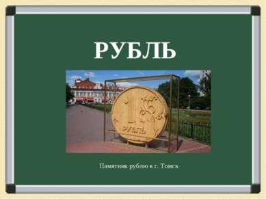 РУБЛЬ Памятник рублю в г. Томск