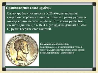 Происхождение слова «рубль» Слово «рубль» появилось в XIII веке для названия ...