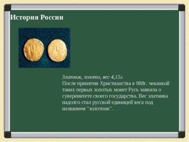Златник, золото, вес 4,15г. После принятия Христианства в 988г. чеканкой таки...