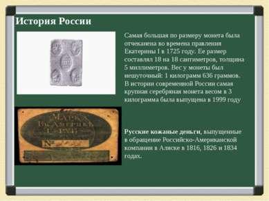 История России Самая большая по размеру монета была отчеканена во времена пра...