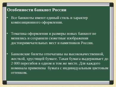 Особенности банкнот России Все банкноты имеют единый стиль и характер компози...