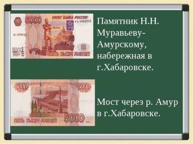 Памятник Н.Н. Муравьеву-Амурскому, набережная в г.Хабаровске. Мост через р. А...
