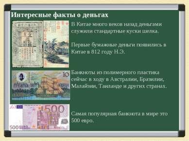 Интересные факты о деньгах В Китае много веков назад деньгами служили стандар...