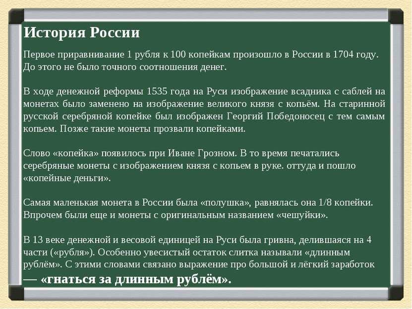 История России Первое приравнивание 1 рубля к 100 копейкам произошло в России...