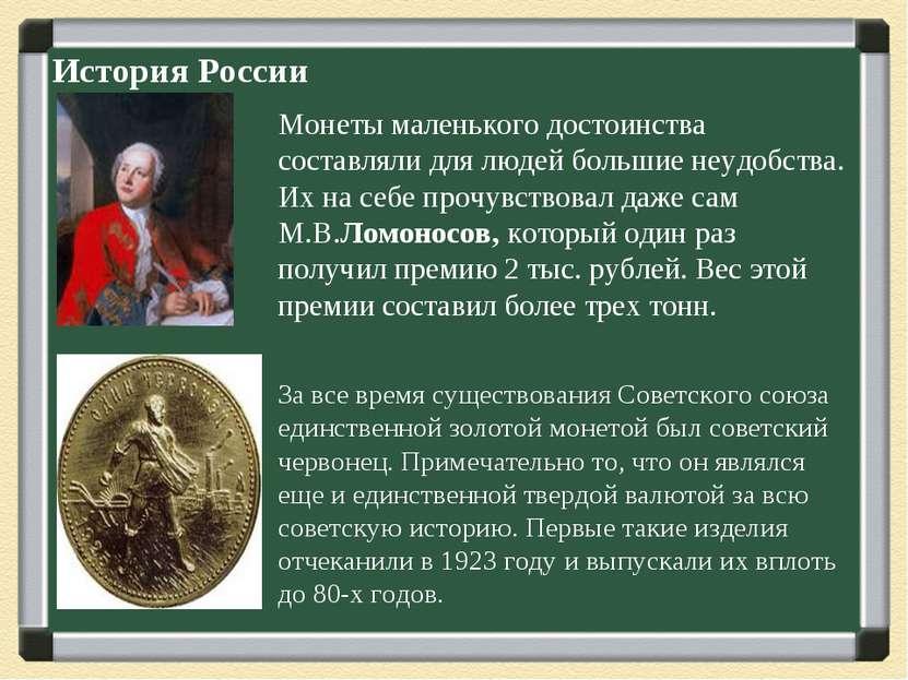 История России Монеты маленького достоинства составляли для людей большие неу...