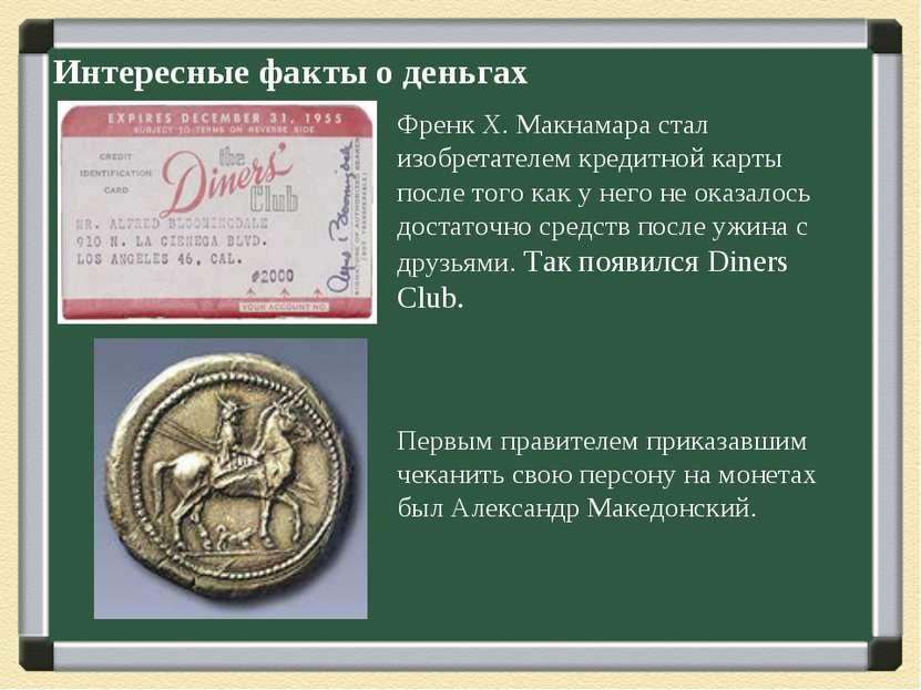 Интересные факты о деньгах Френк Х. Макнамара стал изобретателем кредитной ка...