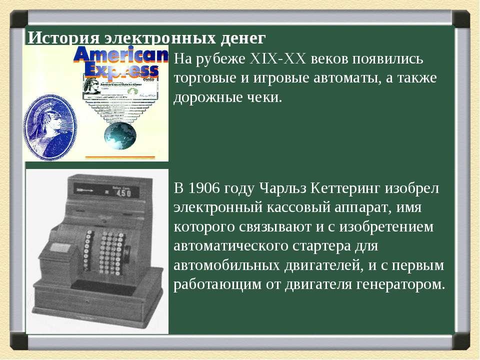 История электронных денег На рубеже XIX-XX веков появились торговые и игровые...