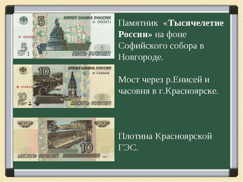 Памятник «Тысячелетие России»на фоне Софийского собора в Новгороде. Мост че...