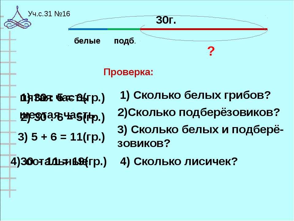 Уч.с.31 №16 белые подб. 30г. ? пятая часть шестая часть остальные 1) Сколько ...