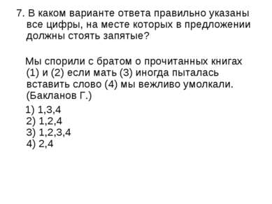 7. В каком варианте ответа правильно указаны все цифры, на месте которых в пр...