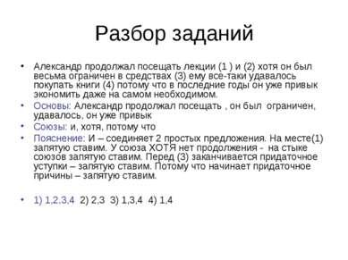 Разбор заданий Александр продолжал посещать лекции (1 ) и (2) хотя он был вес...