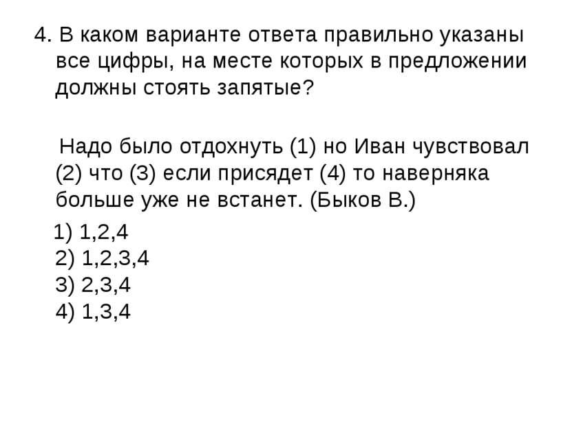 4. В каком варианте ответа правильно указаны все цифры, на месте которых в пр...