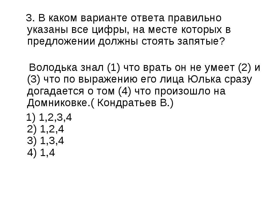 3. В каком варианте ответа правильно указаны все цифры, на месте которых в пр...