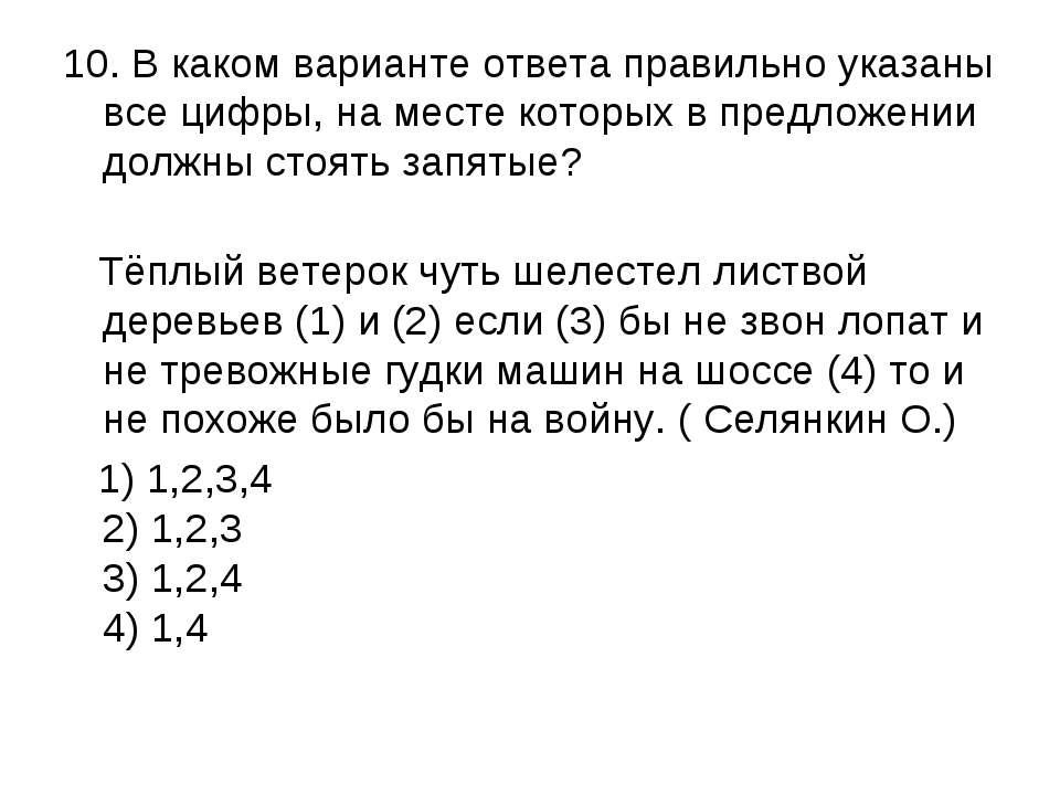 10. В каком варианте ответа правильно указаны все цифры, на месте которых в п...