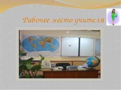 Рабочее место учителя