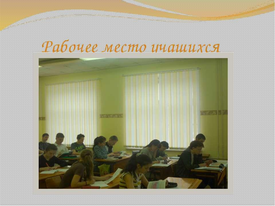 Рабочее место учащихся