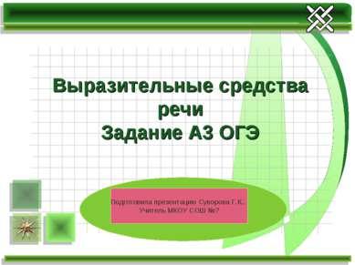 Выразительные средства речи Задание А3 ОГЭ Подготовила презентацию Суворова Г...
