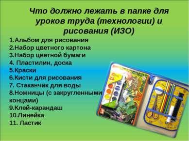 Что должно лежать в папке для уроков труда (технологии) и рисования (ИЗО) 1.А...