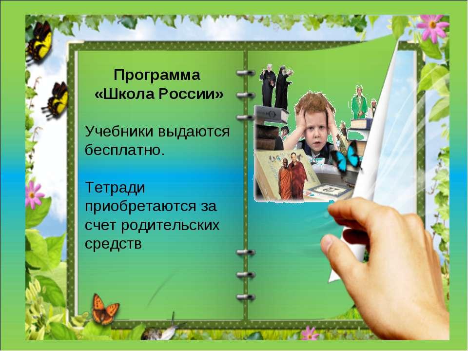 Программа «Школа России» Учебники выдаются бесплатно. Тетради приобретаются з...