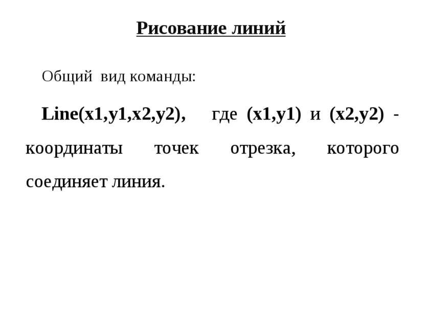 Рисование линий Общий вид команды: Line(x1,y1,x2,y2), где (x1,y1) и (x2,y2) -...