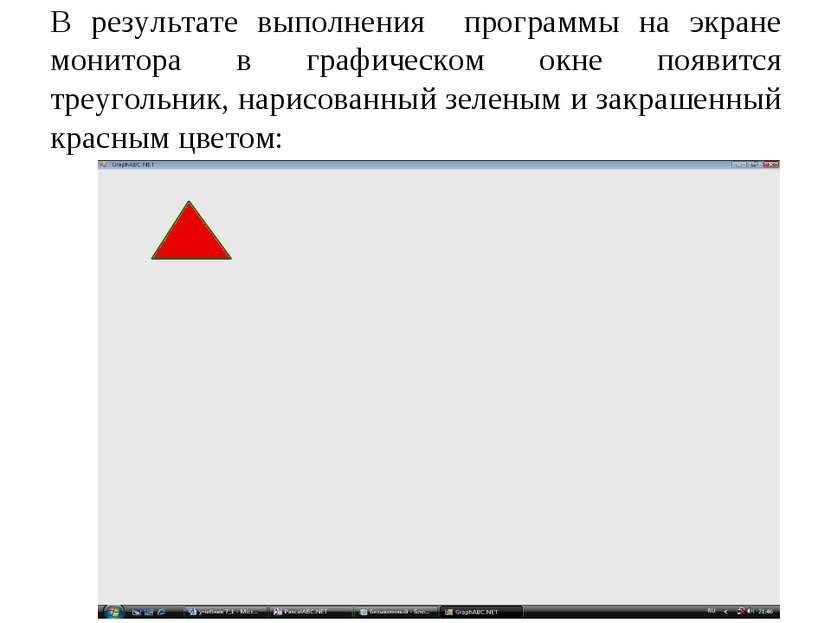 В результате выполнения программы на экране монитора в графическом окне появи...