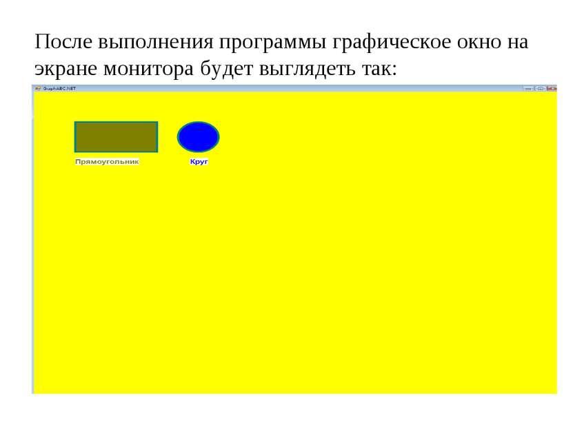 После выполнения программы графическое окно на экране монитора будет выглядет...
