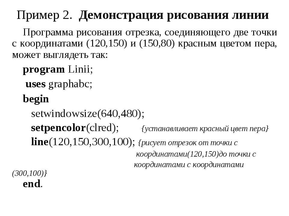 Пример 2. Демонстрация рисования линии Программа рисования отрезка, соединяющ...