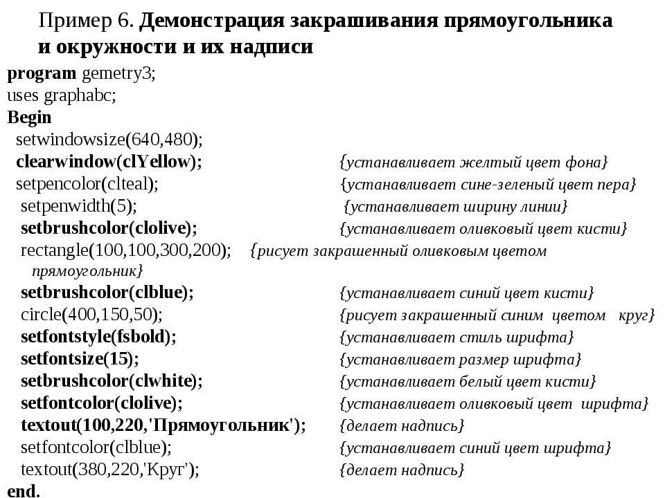 Пример 6. Демонстрация закрашивания прямоугольника и окружности и их надписи ...