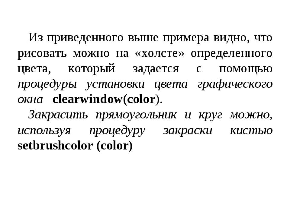 Из приведенного выше примера видно, что рисовать можно на «холсте» определенн...