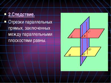 2.Следствие. Отрезки параллельных прямых, заключенных между параллельными пло...