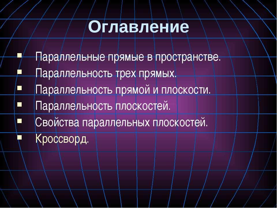 Оглавление Параллельные прямые в пространстве. Параллельность трех прямых. Па...