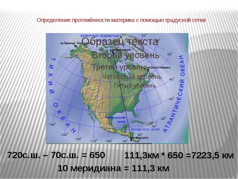 Определение протяжённости материка с помощью градусной сетки 720с.ш. – 70с.ш....