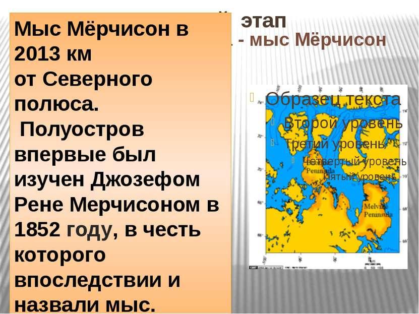Второй этап Самая северная точка - мыс Мёрчисон Мыс Мёрчисон в 2013км отСев...