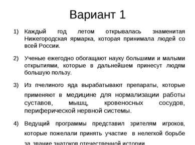 Вариант 1 Каждый год летом открывалась знаменитая Нижегородская ярмарка, кото...