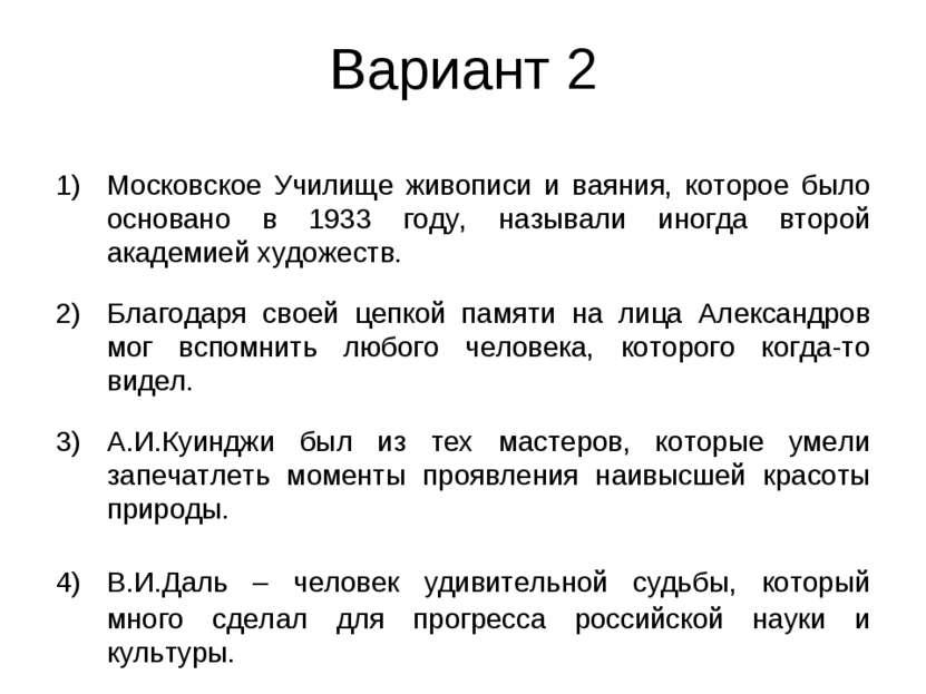 Вариант 2 Московское Училище живописи и ваяния, которое было основано в 1933 ...