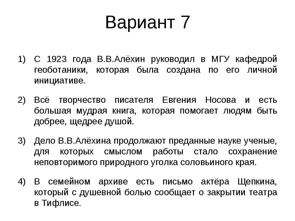 Вариант 7 С 1923 года В.В.Алёхин руководил в МГУ кафедрой геоботаники, котора...
