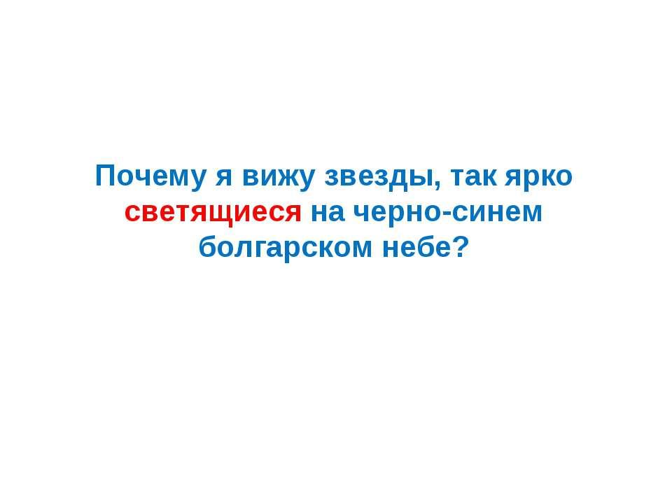 Почему я вижу звезды, так ярко светящиеся на черно-синем болгарском небе?