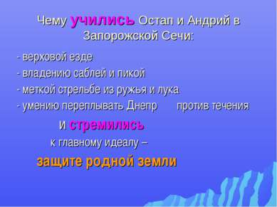 Чему учились Остап и Андрий в Запорожской Сечи: - верховой езде - владению са...