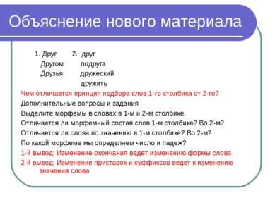 Объяснение нового материала 1. Друг 2. друг Другом подруга Друзья дружеский д...