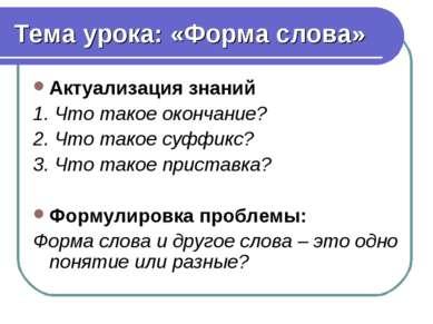 Тема урока: «Форма слова» Актуализация знаний 1. Что такое окончание? 2. Что ...