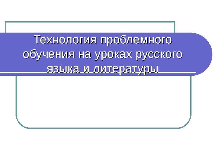 Технология проблемного обучения на уроках русского языка и литературы