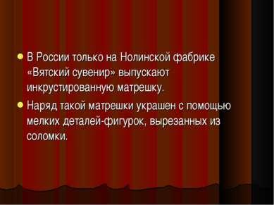 В России только на Нолинской фабрике «Вятский сувенир» выпускают инкрустирова...
