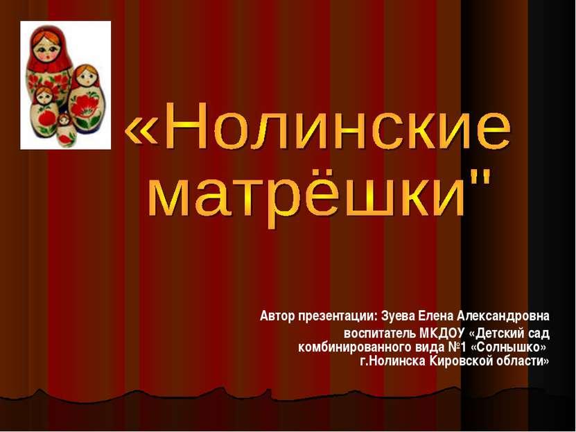 Автор презентации: Зуева Елена Александровна воспитатель МКДОУ «Детский сад к...