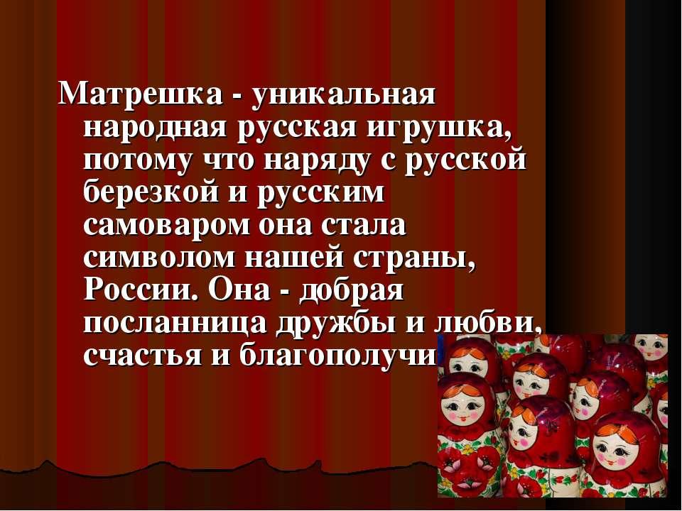 Матрешка - уникальная народная русская игрушка, потому что наряду с русской б...