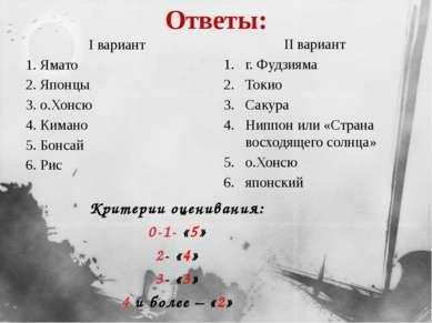 Ответы: І вариант 1. Ямато 2. Японцы 3. о.Хонсю 4. Кимано 5. Бонсай 6. Рис ІІ...