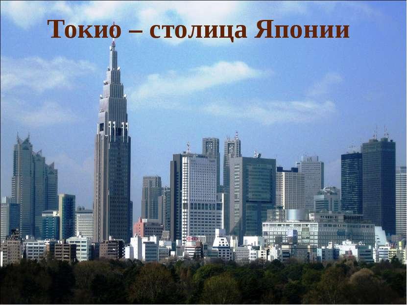 Токио – столица Японии
