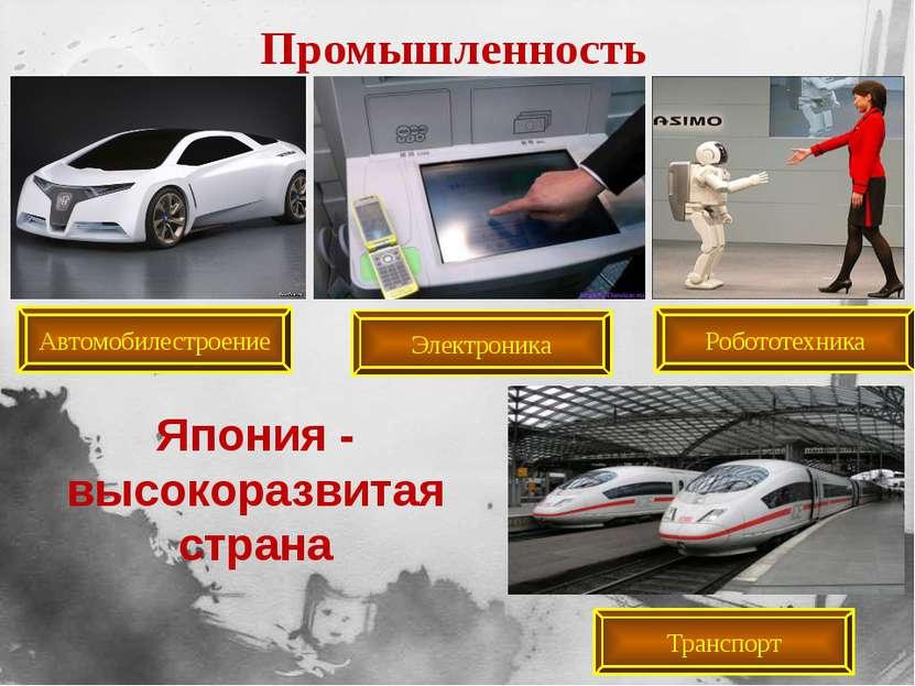 Промышленность Автомобилестроение Робототехника Транспорт Электроника Япония ...