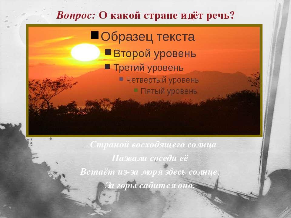…Страной восходящего солнца Назвали соседи её Встаёт из-за моря здесь солнце,...